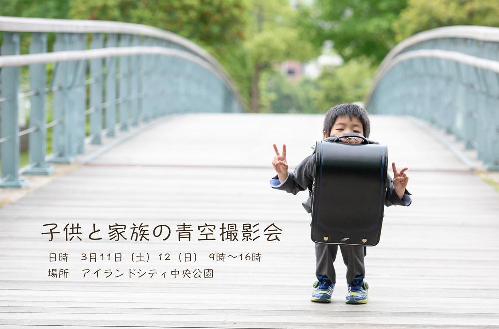 3月11日12日 撮影会のお知らせ(アイランドシティ中央公園)