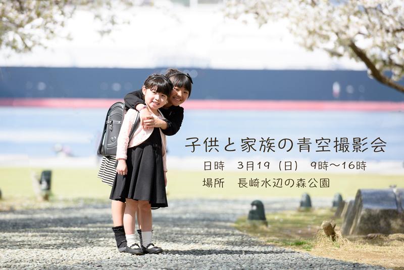 3月19日(日)長崎撮影会のお知らせ(水辺の森公園)