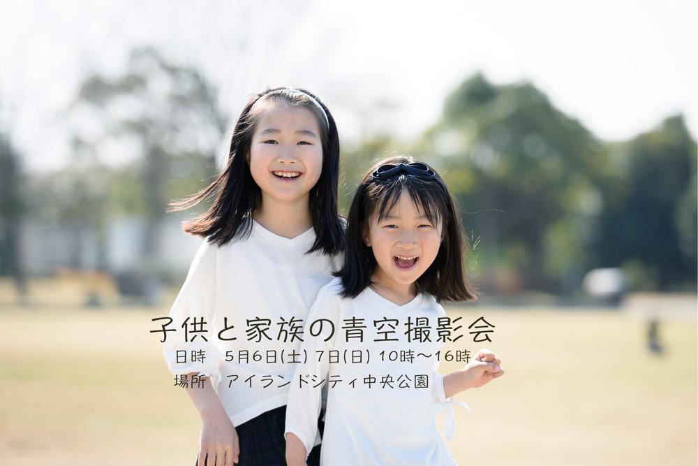 5月撮影会のお知らせ(アイランドシティ中央公園)