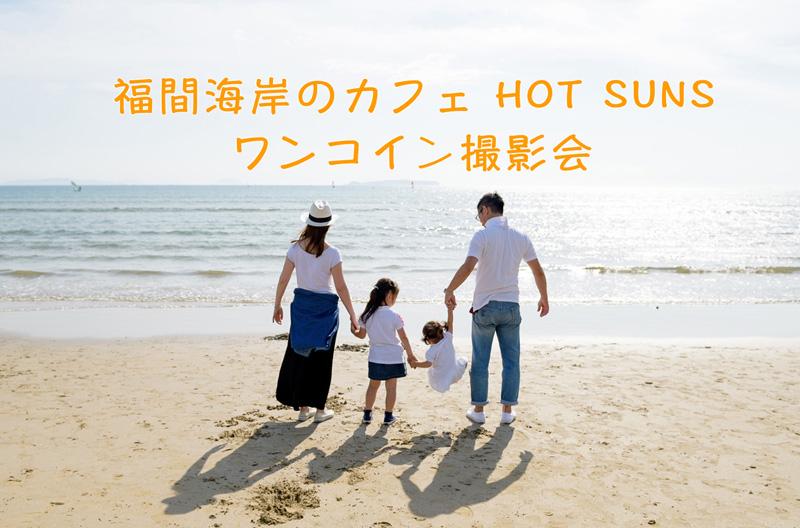 【終了しました】福間海岸のカフェHOT SUNS でのワンコイン撮影会