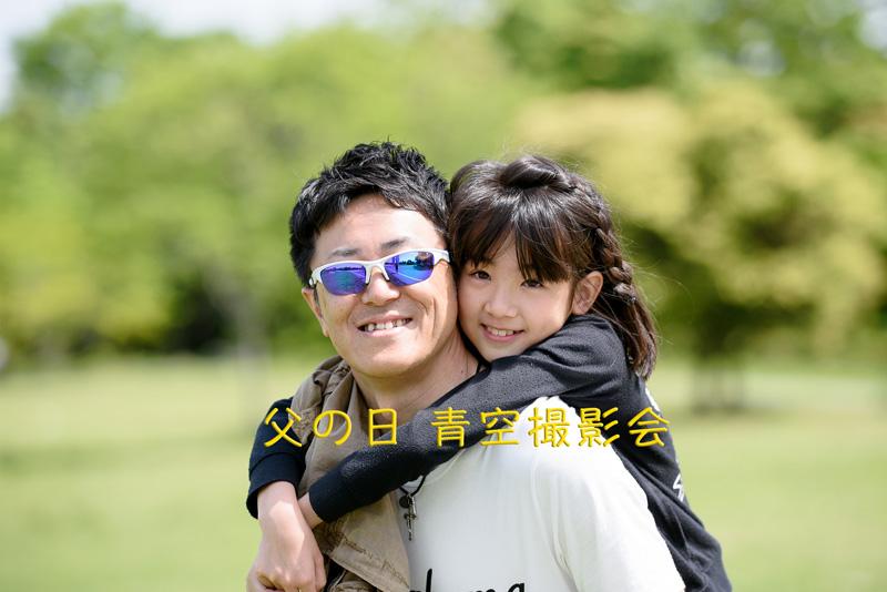 6月父の日撮影会のお知らせ(アイランドシティ中央公園)