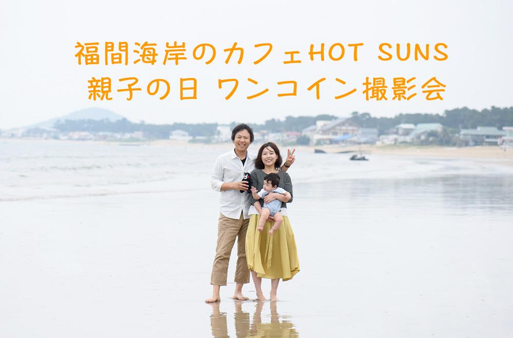 【終了しました】親子の日ワンコイン撮影会(福間海岸のカフェHOT SUNS)