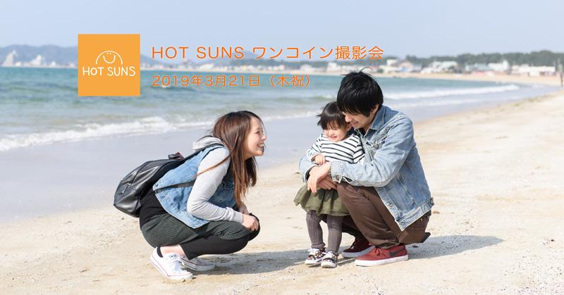 福間海岸のカフェ HOT SUNS ワンコイン撮影会(2019年3月)予約受付終了しました