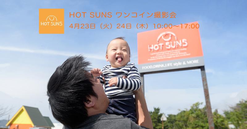 【終了しました】福間海岸のカフェ HOT SUNS ワンコイン撮影会(2019年4月)