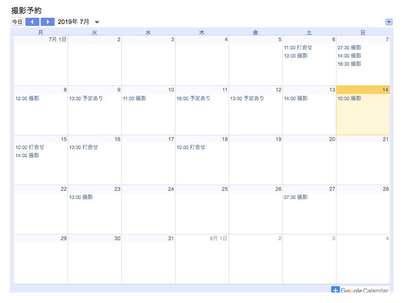 撮影予約状況のカレンダーを用意しました