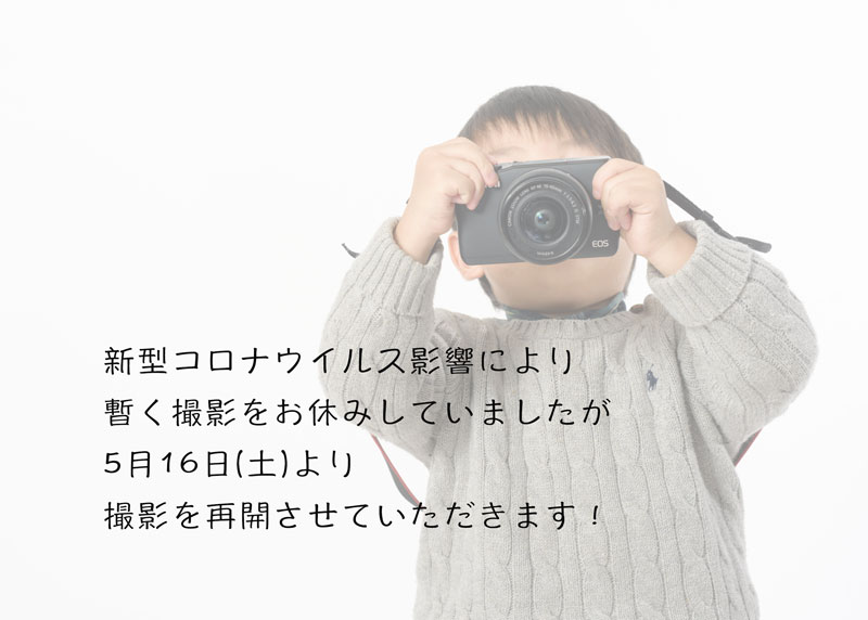 【5月16日より】新型コロナウイルス影響による撮影再開について